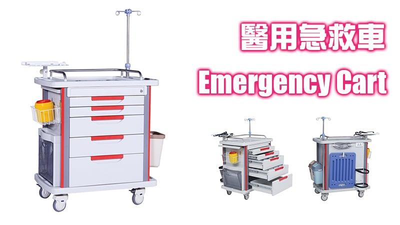 醫用急救車Emergency Cart